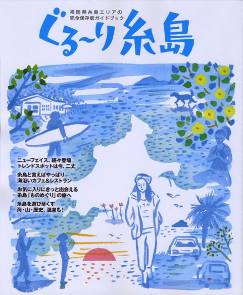 ぐる〜り糸島585