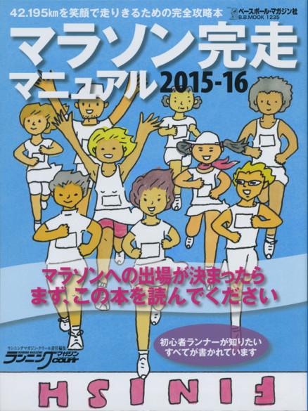 完走マニュアル2015-16_585