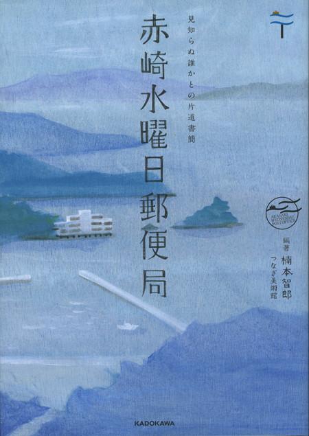 赤崎水曜日郵便局_表_585