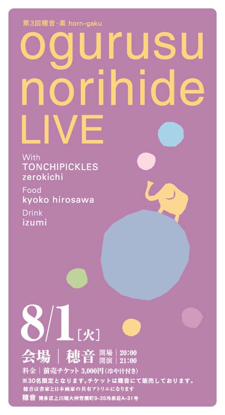 ogurusu norihide LIVE at 穂音