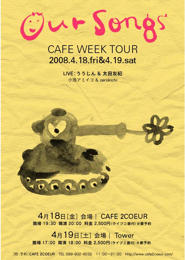 Our Songs CAFE WEEK ツアー(満員御礼)